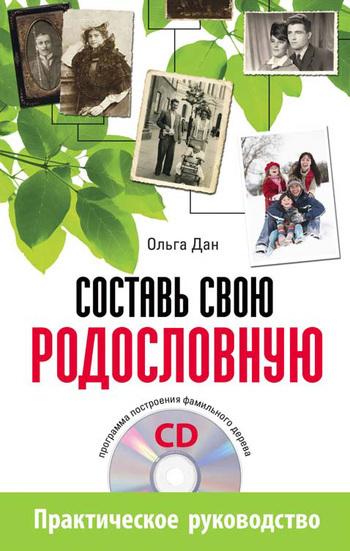 Ольга Дан Составь свою родословную ольга дан составь свою родословную