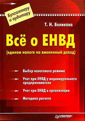 Обложка книги Всё о ЕНВД (едином налоге на вмененный доход), автор Беликова, Тамара
