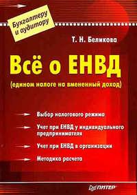 - Всё о ЕНВД (едином налоге на вмененный доход)