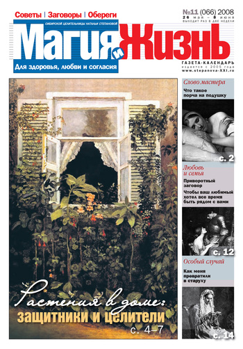Магия и жизнь. Газета сибирской целительницы Натальи Степановой №11 (66) 2008