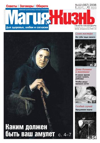 Магия и жизнь. Газета сибирской целительницы Натальи Степановой №12 (67) 2008
