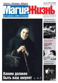 жизнь, Магия и  - Магия и жизнь. Газета сибирской целительницы Натальи Степановой &#847012 (67) 2008