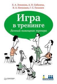 Леванова, Е. А.  - Игра в тренинге. Личный помощник тренера