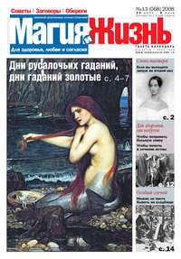 - Магия и жизнь. Газета сибирской целительницы Натальи Степановой  (68) 2008