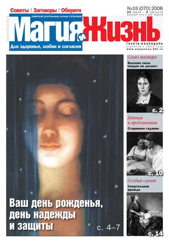 Магия и жизнь. Газета сибирской целительницы Натальи Степановой №15 (70) 2008