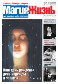 жизнь, Магия и  - Магия и жизнь. Газета сибирской целительницы Натальи Степановой №15 (70) 2008