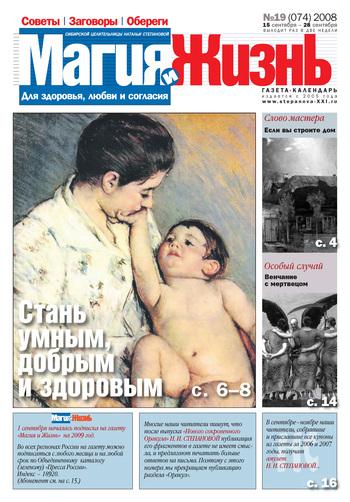 Магия и жизнь. Газета сибирской целительницы Натальи Степановой №19 (74) 2008