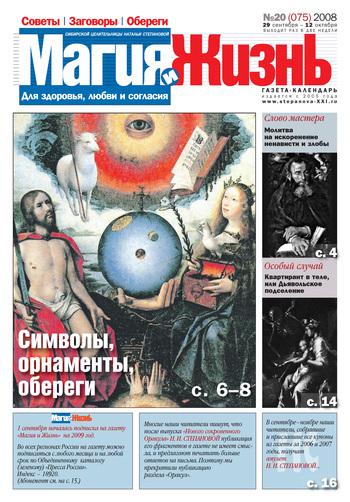 Магия и жизнь. Газета сибирской целительницы Натальи Степановой №20 (75) 2008