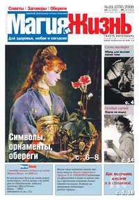 жизнь, Магия и  - Магия и жизнь. Газета сибирской целительницы Натальи Степановой №21 (76) 2008