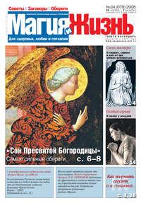 - Магия и жизнь. Газета сибирской целительницы Натальи Степановой №24 (79) 2008