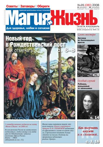 Магия и жизнь. Газета сибирской целительницы Натальи Степановой №25 (80) 2008