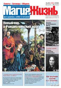 - Магия и жизнь. Газета сибирской целительницы Натальи Степановой &#847025 (80) 2008