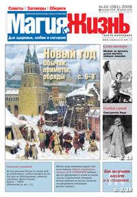 - Магия и жизнь. Газета сибирской целительницы Натальи Степановой №26 (81) 2008