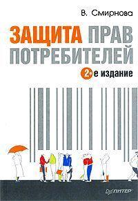 Вилена Смирнова Защита прав потребителей