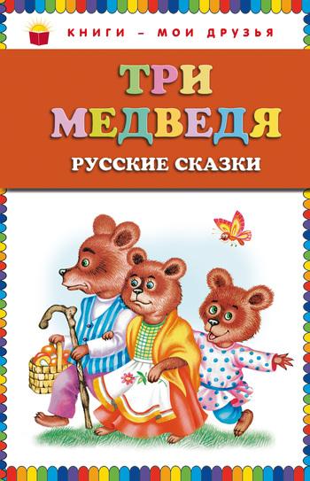 Отсутствует Три медведя (сборник) ISBN: 978-5-699-47129-4 лисичка сестричка заяц хваста книжка пазл