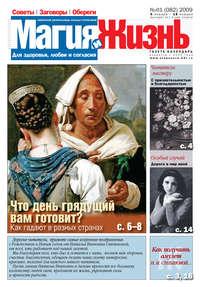 - Магия и жизнь. Газета сибирской целительницы Натальи Степановой №1 (82) 2009