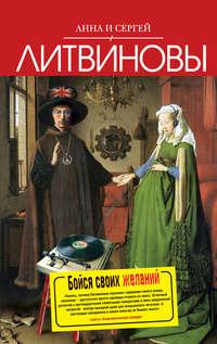 Литвиновы, Анна и Сергей  - Бойся своих желаний
