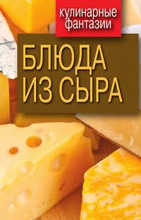 - Блюда из сыра
