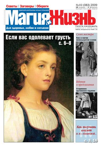 Магия и жизнь. Газета сибирской целительницы Натальи Степановой № 2 (83) 2009