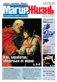 жизнь, Магия и  - Магия и жизнь. Газета сибирской целительницы Натальи Степановой &#84703 (84) 2009