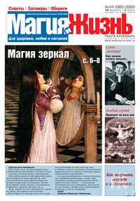 - Магия и жизнь. Газета сибирской целительницы Натальи Степановой №4 (85) 2009