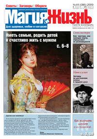жизнь, Магия и  - Магия и жизнь. Газета сибирской целительницы Натальи Степановой №5 (86) 2009