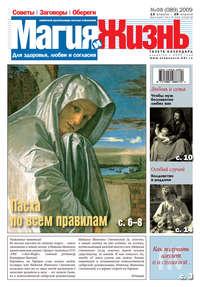 жизнь, Магия и  - Магия и жизнь. Газета сибирской целительницы Натальи Степановой &#84708 (89) 2009