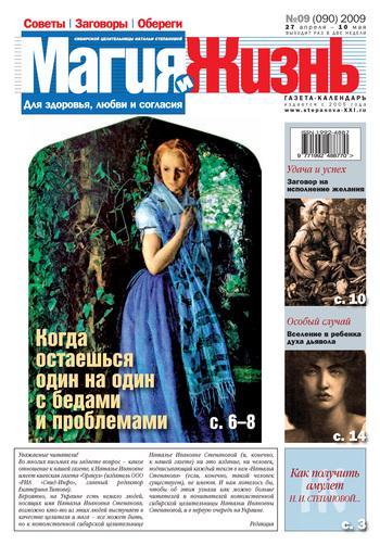 Магия и жизнь Магия и жизнь. Газета сибирской целительницы Натальи Степановой №20 (101) 2009