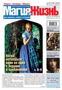 жизнь, Магия и  - Магия и жизнь. Газета сибирской целительницы Натальи Степановой №9 (90) 2009