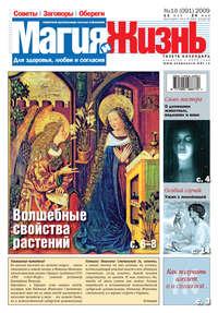 жизнь, Магия и  - Магия и жизнь. Газета сибирской целительницы Натальи Степановой №10 (91) 2009