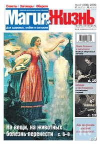 жизнь, Магия и  - Магия и жизнь. Газета сибирской целительницы Натальи Степановой №17 (98) 2009