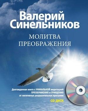 обложка электронной книги Молитва Преображения