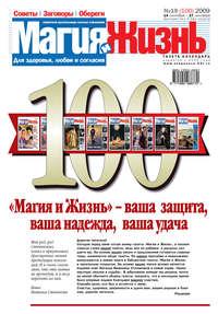 жизнь, Магия и  - Магия и жизнь. Газета сибирской целительницы Натальи Степановой &#847019 (100) 2009
