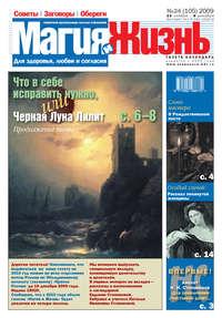 жизнь, Магия и  - Магия и жизнь. Газета сибирской целительницы Натальи Степановой №24 (105) 2009
