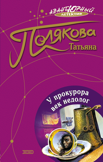 Татьяна Полякова - У прокурора век недолог
