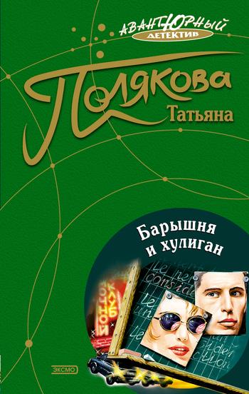 Скачать Барышня и хулиган бесплатно Татьяна Полякова