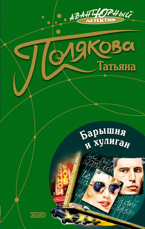 скачать бесплатно книгу поляковой барышня и хулиган