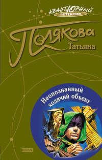 Полякова, Татьяна  - Неопознанный ходячий объект