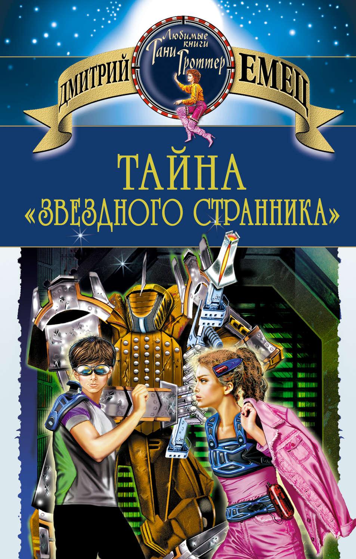 Дмитрий емец тайна звездного странника fb2 скачать