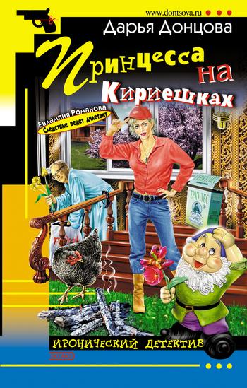 Дарья Донцова Принцесса на Кириешках куплю дом или коттедж в солотче