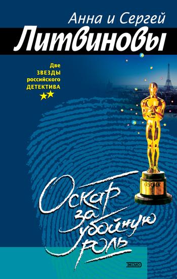обложка электронной книги Оскар за убойную роль