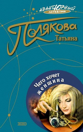 Татьяна Полякова Чего хочет женщина полякова татьяна викторовна чего хочет женщина роман