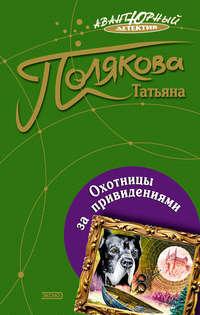 Полякова, Татьяна  - Охотницы за привидениями