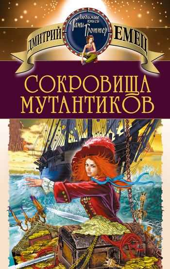 Дмитрий Емец - Сокровища мутантиков
