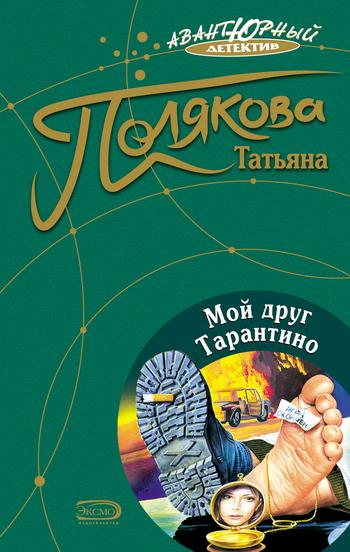 бесплатно Мой друг Тарантино Скачать Татьяна Полякова