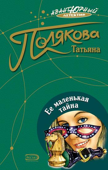 Татьяна Полякова - Ее маленькая тайна