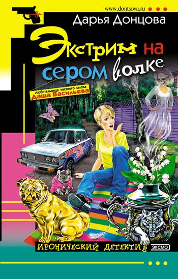 Обложка книги Экстрим на сером волке, автор Донцова, Дарья