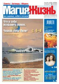 - Магия и жизнь. Газета сибирской целительницы Натальи Степановой №25 (106) 2009