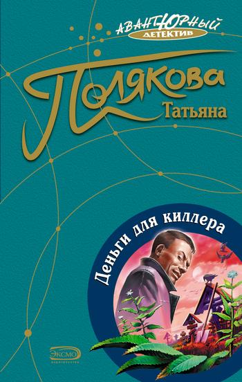 бесплатно Деньги для киллера Скачать Татьяна Полякова