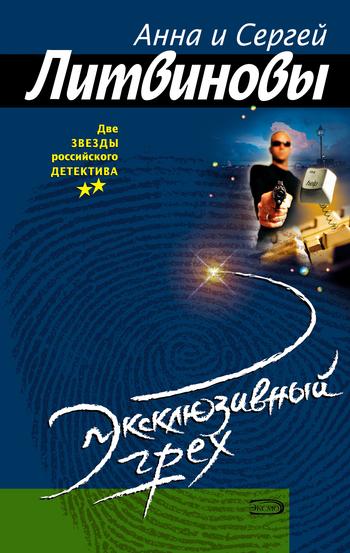 Эксклюзивный грех LitRes.ru 59.000